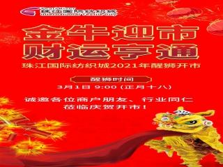 金牛迎市 财运亨通 | 珠江国际纺织城醒狮开市通知